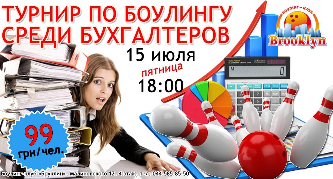Турнир по боулингу среди бухгалтеров г. Киева