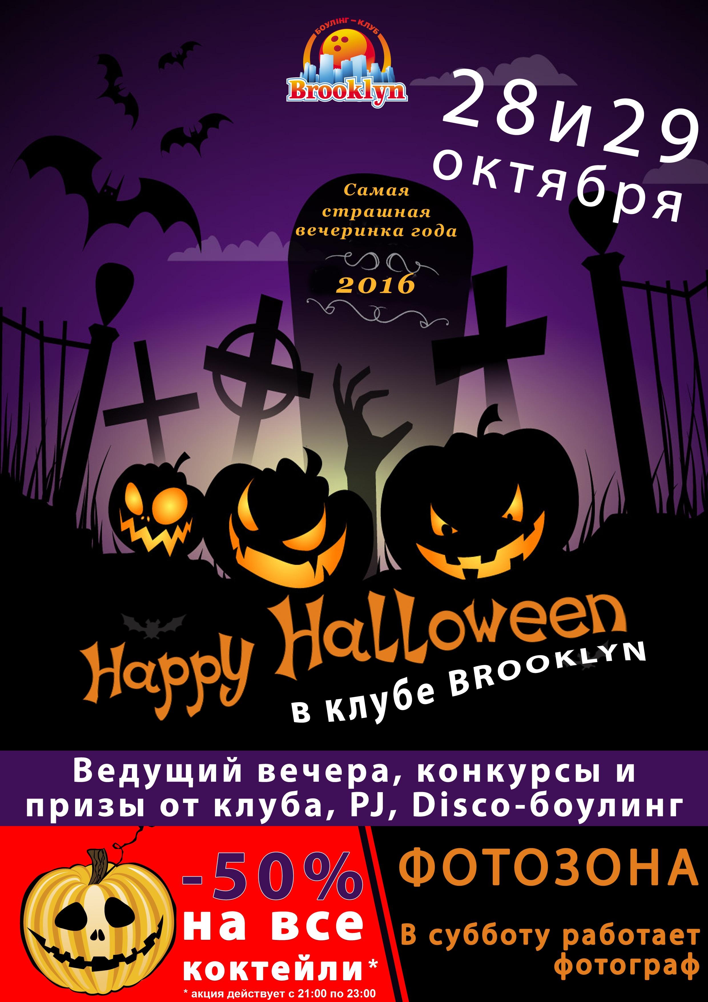 Хэллоуин 2016 в клубе Бруклин