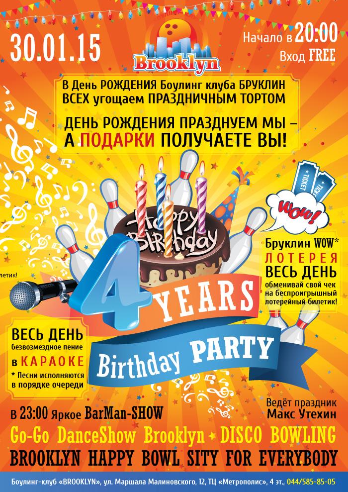 День рождения бруклина 2015