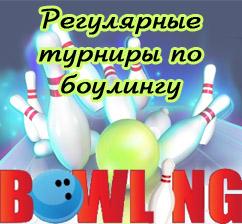 турниры по боулингу