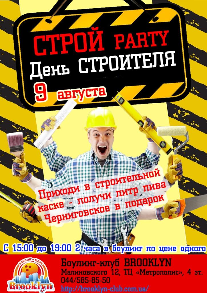СТРОЙ Party - День Строителя в клубе BROOKLYN