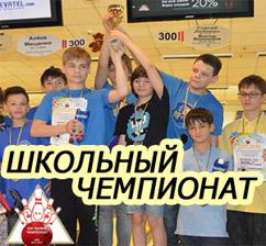 Школьный чемпионат по боулингу среди школ города киева