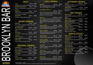 цены на коктейли в клубе бруклин