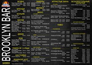 Цены на напитки в клубе Бруклин