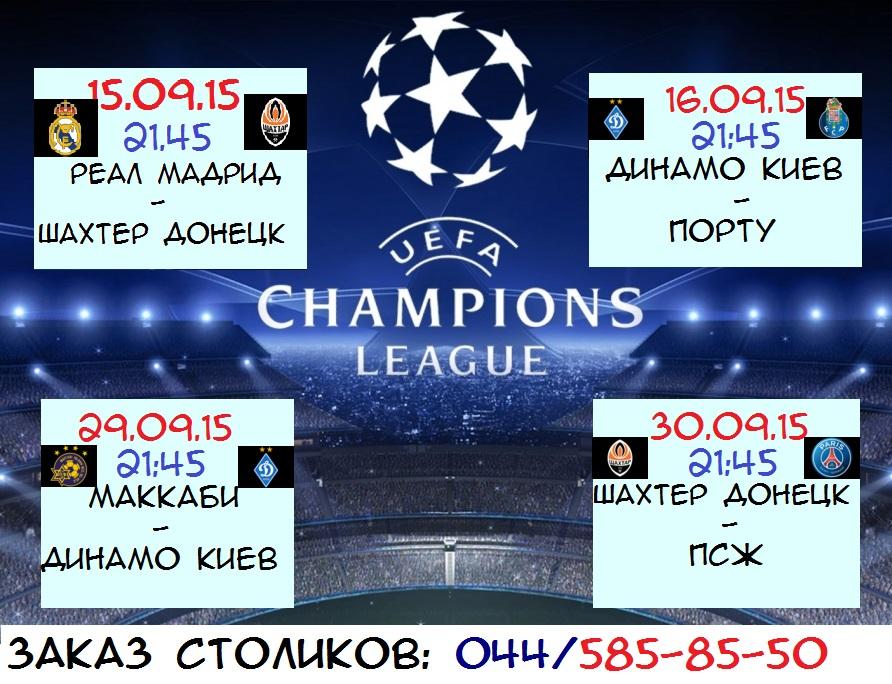 лига чемпионов смотреть киев