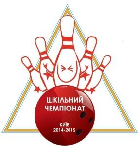 Школьный Чемпионат по спортивному боулингу