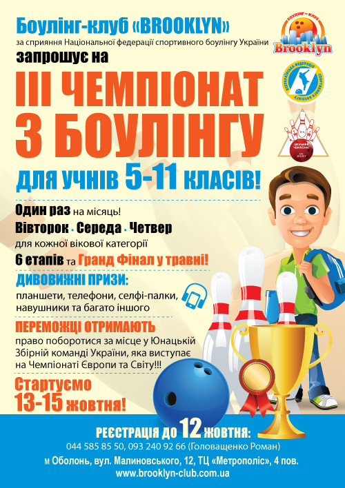 chempionat_420x595-1