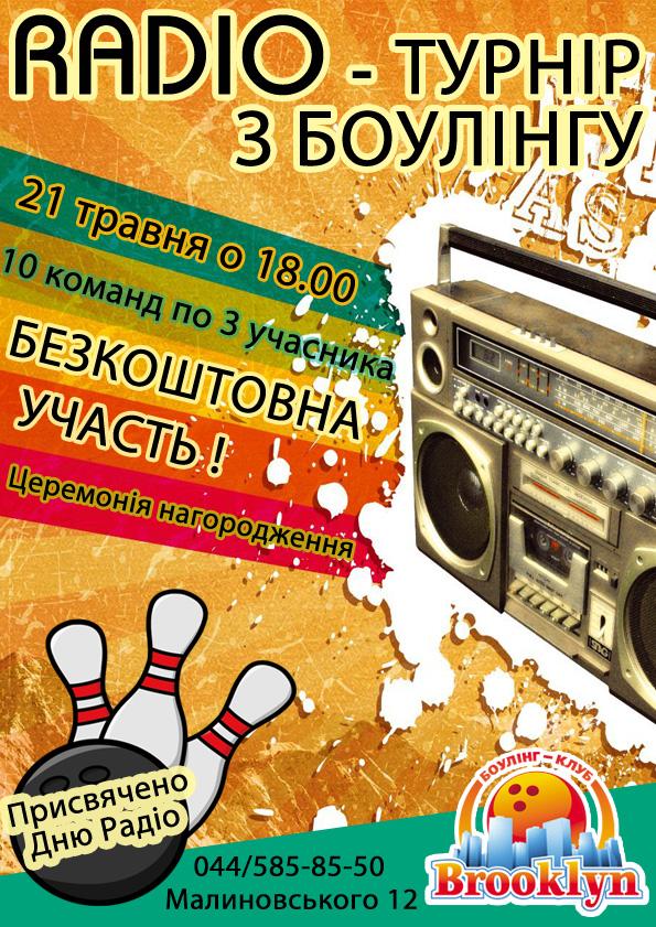 радио турнир по боулингу
