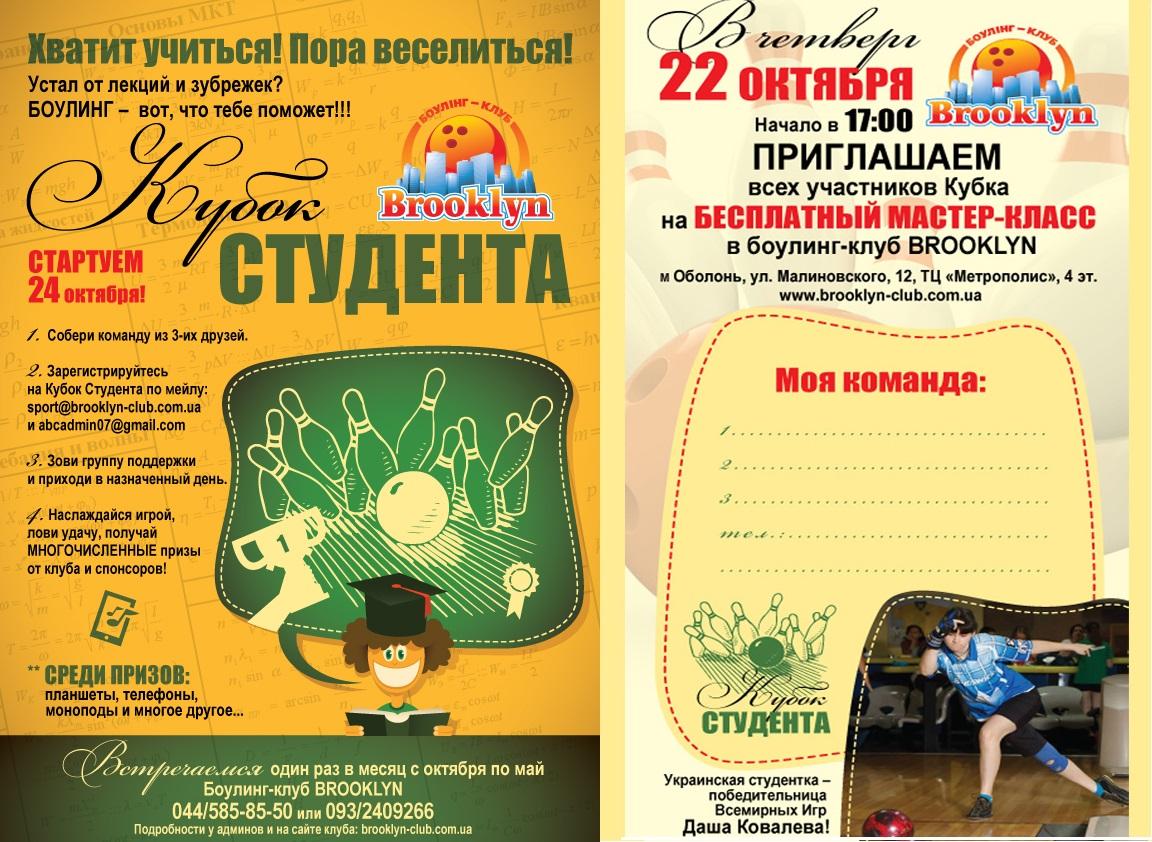 Кубок Студента - студенческий турнир по боулингу