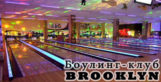 Клуб Бруклин