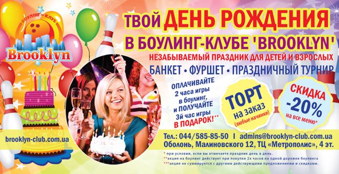 День Рождения для детей и взрослых