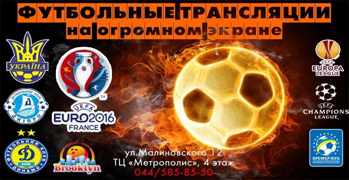 Футбольные трансляции киев