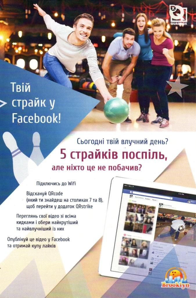 Ваши страйки в Фейсбук