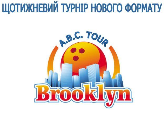 ABC Tour індивідуальний турнір з боулінгу